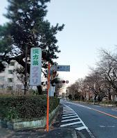 藤沢市の道路標識