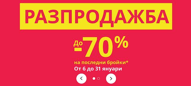 IKEA  ЗИМНА РАЗПРОДАЖБА