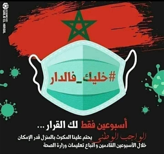 المملكة المغربية من أجل وطنك.... خليك فدارك- ROYALISTE FIDEL
