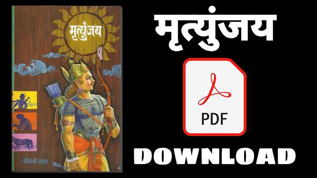 mrityunjay-book-marathi-pdf-download