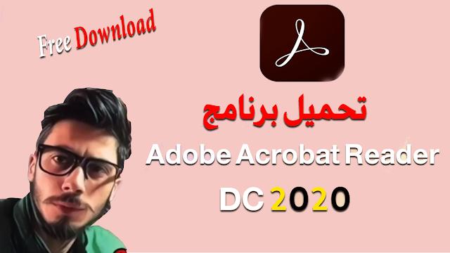 تحميل برنامج ادوبي اكروبات ريدر - Adobe Acrobat DC  اخر اصدار 2020