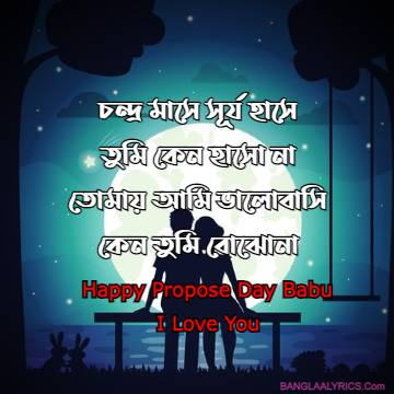 Bangla Propose Day SMS, Wishes & Images