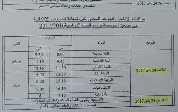 الامتحان الموحد المحلي المستوى السادس مديرية الفقيه بن صالح