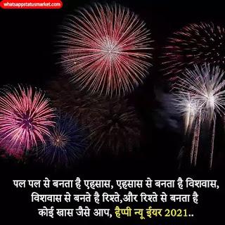 Happy New Year shayari images 2021