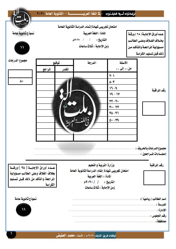 نماذج بوكليت لغة عربية متوقعة للصف الثالث الثانوى 2020 أ/ محمد العفيفي 11_001