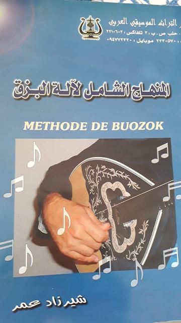 المنهاج الشامل لآلة البزق تأليف الفنان شيرزاد عمر | METHODE DE BUOZOK