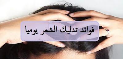 فوائد تدليك الشعر يوميا