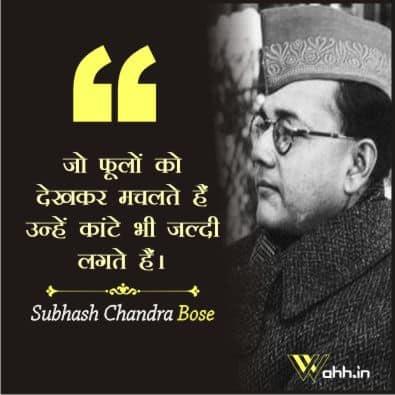 netaji jayanti Wishes Images in hindi