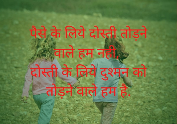 best friend status in hindi for fb