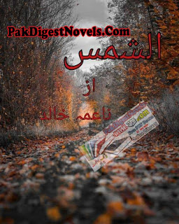 Al Shams By Naima Khalid Urdu Novel Free Download Pdf
