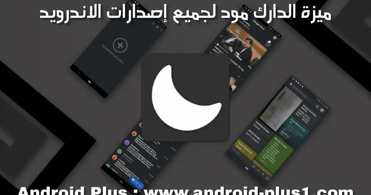 تحميل تطبيق Dark Mode لتفعيل الوضع الليلي الداكن في جميع هواتف واصدارات نظام الاندرويد