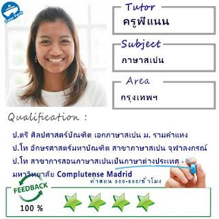 ครูพี่เเนน (ID : 13701) สอนวิชาภาษาสเปน ที่กรุงเทพมหานคร