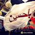 Aqidah Ghulu Syiah: Husain Adalah Manusia yang Paling Dicintai oleh Penduduk Langit