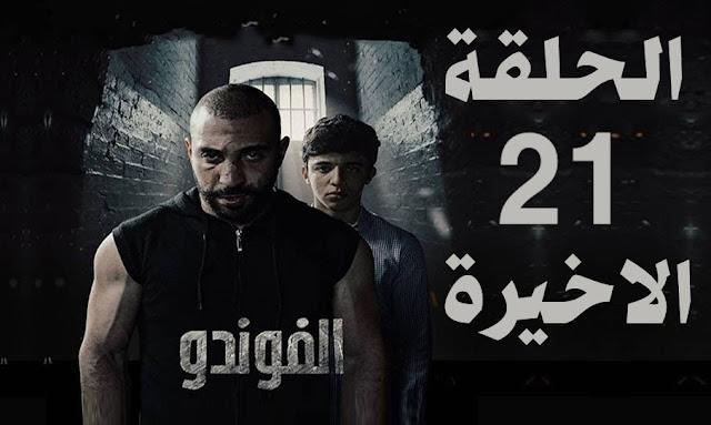 مسلسل الفوندو الحلقة الاخيرة علي قناة الحوار التونسي