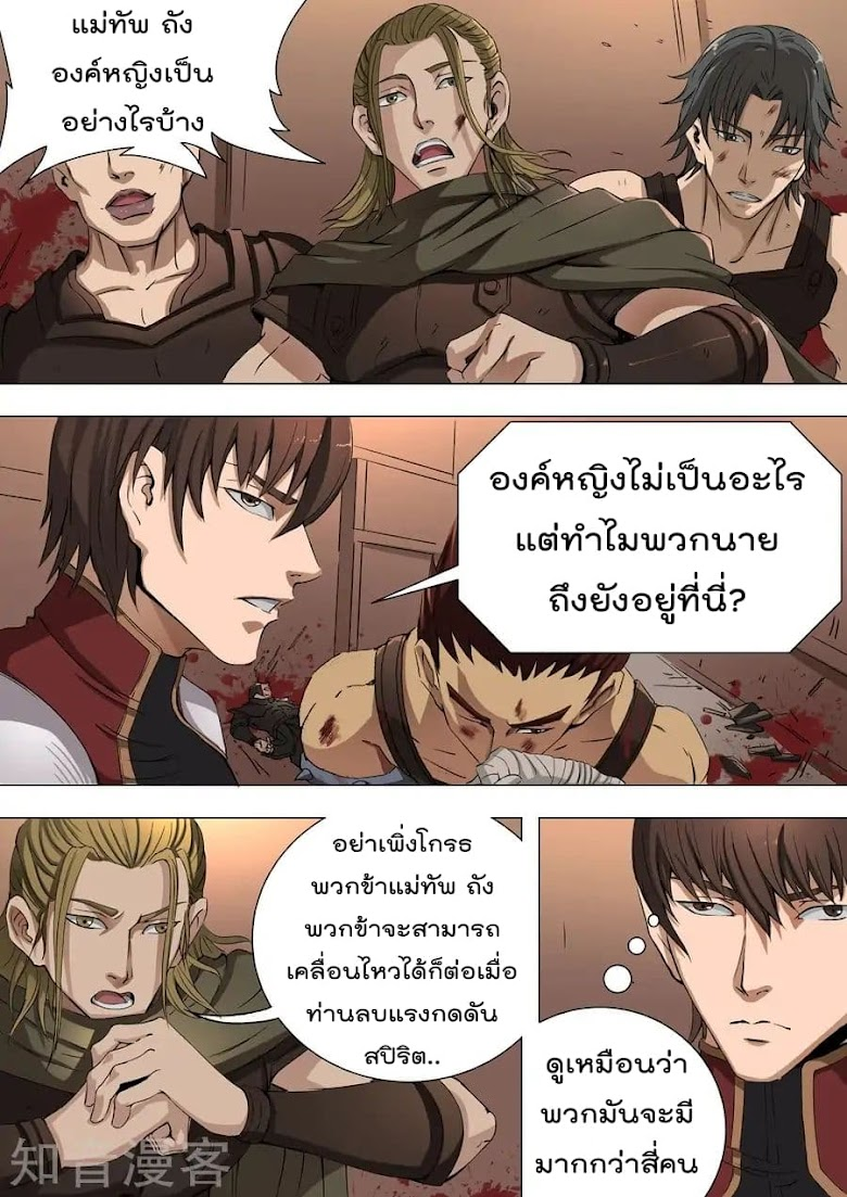 Tangyan in the other world - หน้า 3
