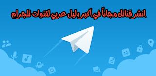انشر قناتك مجاناً في أكبر دليل عربي لقنوات تلجرام