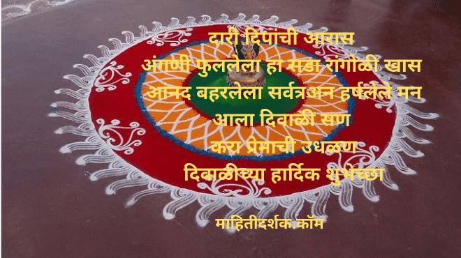 Diwali Shubhechha Sandesh in Marathi