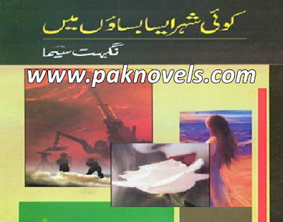 Urdu Novel By Nighat Seema