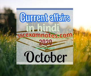 Current affairs October