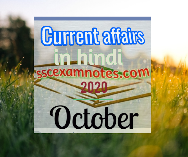 Current affairs october in Hindi 2020