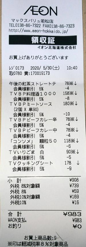 マックスバリュ 若松店 2020/5/30 のレシート