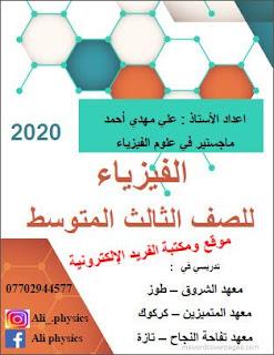 ملزمة الفيزياء للصف الثالث المتوسط  pdf 2020، الأستاذ في مهدي أحمد، حل أسئلة الوحدات، أسئلة وزارية محلولة في الفيزياء للصف الثالث المتوسط، العراق، 2019-2020 pdf