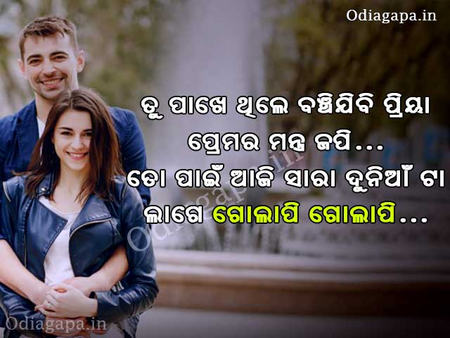 Odia Love Status Image Download