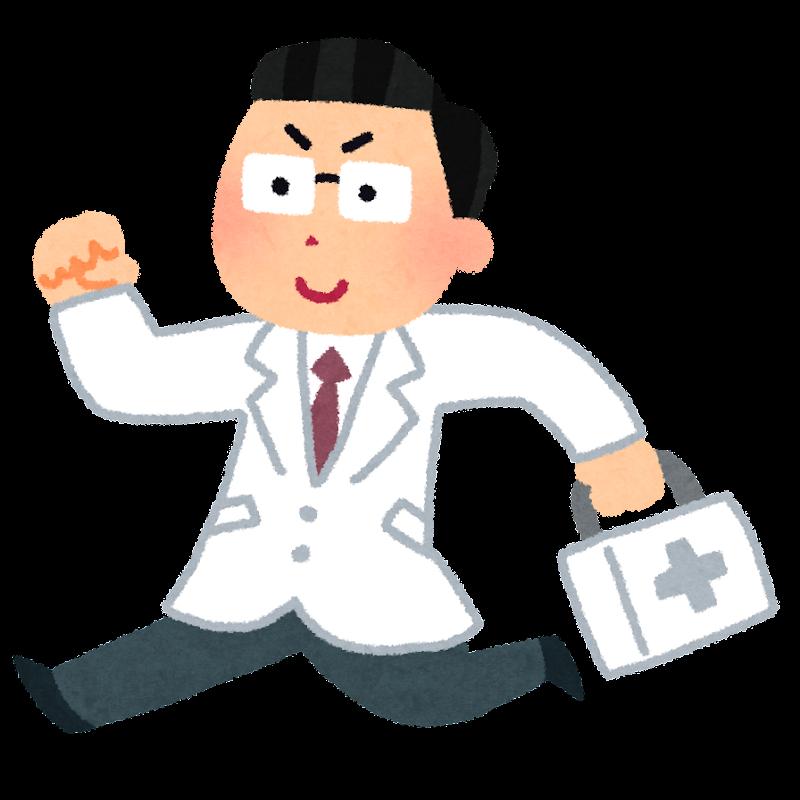走っているお医者さんのイラスト かわいいフリー素材集 いらすとや
