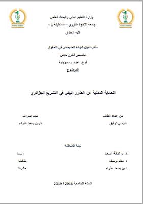 مذكرة ماجستير: الحماية المدنية عن الضرر البيئي في التشريع الجزائري PDF