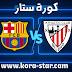 مشاهدة مباراة برشلونة وأتلتيك بلباو بث مباشر اليوم بتاريخ 17-04-2021 في كأس ملك إسبانيا