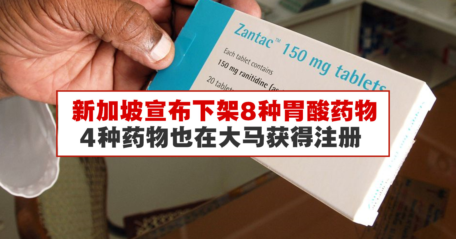新加坡宣布下架8种胃酸药物