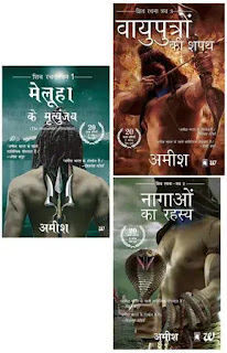 shiva trilogy book series hindi by amish tripathi,best mythological fiction novels in hindi