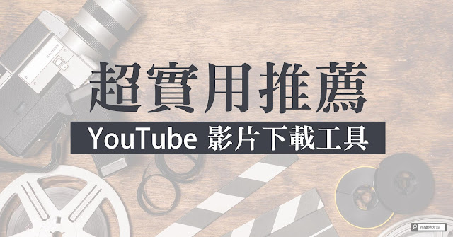 How to download YouTube video 影片下載工具