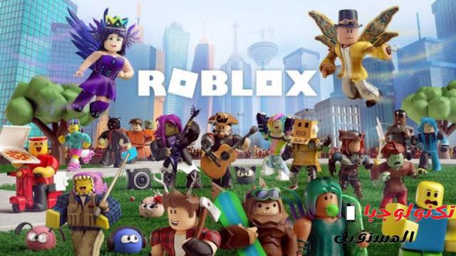 طريقة اللعب لعبة (Roblox):