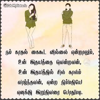 Sad love quote Tamil