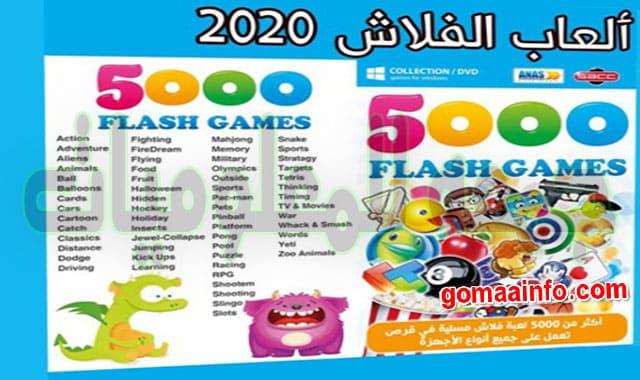تحميل اسطوانة العاب الفلاش 2020 | 5000 Flash Games