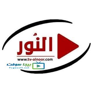 قناة النور تي في alnoor tv
