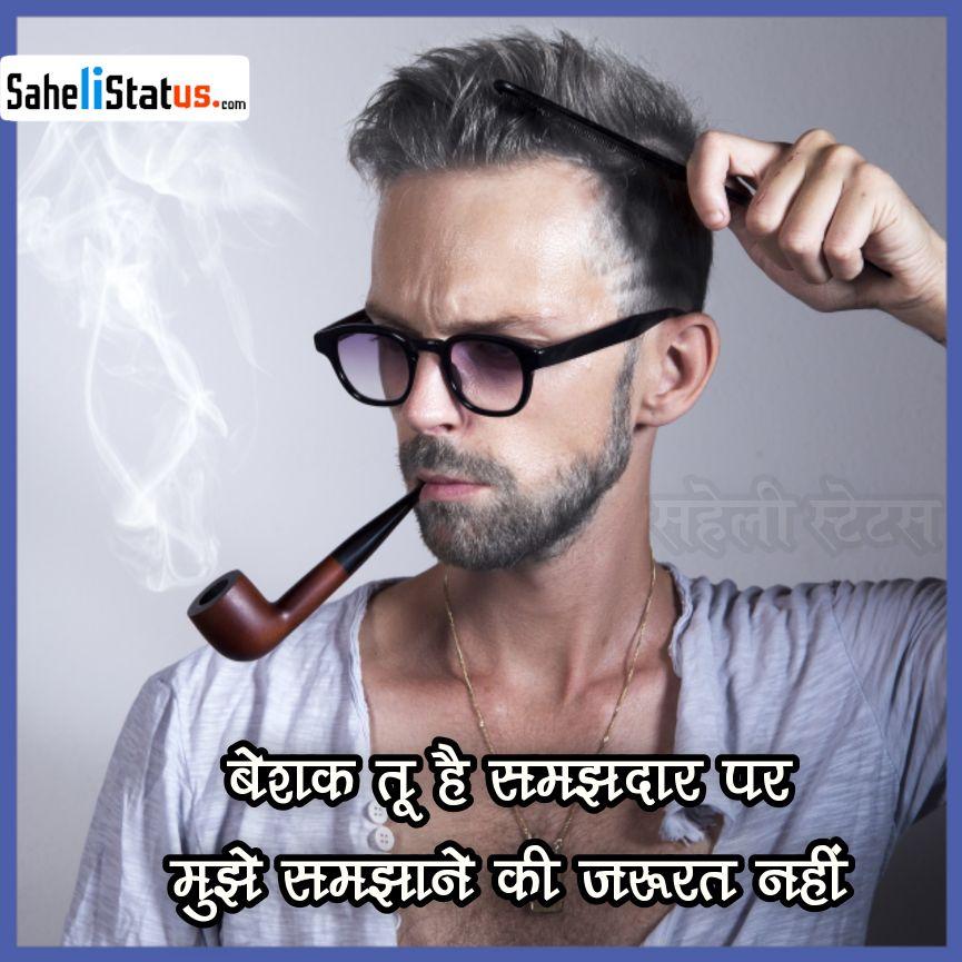 Bhaigiri Status Hindi