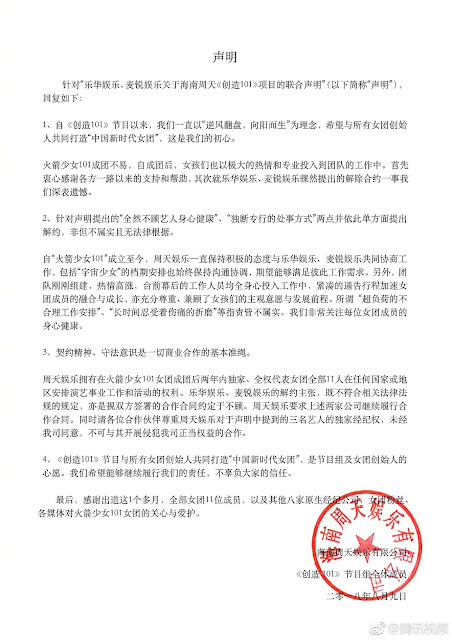Tencent response to members leaving Rocket Girls