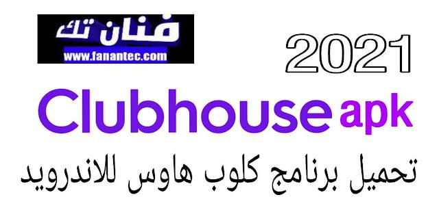 تحميل برنامج كلوب هاوس Clubhouse 2021 للاندرويد وهواوي  اخر اصدار