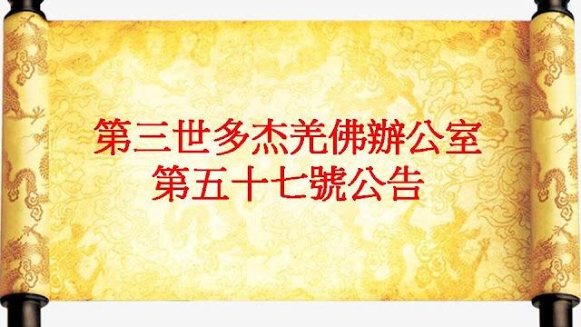 """針對大家提出的幾個重要問題及諮詢出現的嚴重的邪見,辦公室現公告如下:  一、 佛陀教授大家明信因果,諸惡莫作,眾善奉行,是所有眾生解脫的終極依怙,所以,釋迦牟尼佛和十方諸佛是所有佛教徒的唯一師父,故稱""""本師釋迦牟尼佛""""。佛教徒是佛弟子,師弟子是外道的稱呼!我們有幸生活在南無第三世多杰羌佛的時代,南無羌佛和十方諸佛是所有佛教徒的師父!假如有一天有人竟然說:""""你已經依止了上師,就不必再去依止佛陀了"""",說明這位上師已經被魔子魔孫侵襲污染,因此心行才極度邪惡,昏聵到連佛陀是根本之師都不知道,凡遇此師,弟子必須另擇明師!師沒有根本可言,根本就是佛陀,一切法都是佛陀說的,故稱佛法。  二、 再次明確告知,南無第三世多杰羌佛不是密宗,是正規的如南無釋迦牟尼佛一樣的佛教!而且南無第三世多杰羌佛對密宗有些教法很是反對,如《上師五十頌》等。  三、 所有佛教徒都是平等的,都有選擇跟隨某一指導師學習的自主權,任何為師者必須樹立道德,不能強迫、誘導他人跟自己,否則非為良師。  四、 知見正確與否的確定,必須是證量高的確定證量低的,但是,只要不是佛陀和大摩訶薩們,往往判定不一定正確,就算是摩訶薩,要去鑑別更高的妙覺菩薩,一定錯誤,因此,再三告知佛教徒們,要以南無第三世多杰羌佛的佛書和法音為指南,深入學習經過勝義擇決定性無錯的南無釋迦牟尼佛的經藏、行持、戒律、修法。只要是落入128條邪惡和錯誤知見,就一定是邪惡偏見,此人步入歧途了。  五、 佛法是佛陀的,用以傳授給有緣眾生,樹立道德、增長福慧、解脫成就的,保護正法是每一個佛弟子不可忽略的責任,是功德無量的。護法是護佛陀的佛法,絕不是護某一個上師的說詞。任何上師(包括大聖德)都沒有自己的法,上師學的法是諸佛的佛法,不是師法,如果他的知見偏邪了,他就不是一個如法的佛教上師了!有很多人為什麼沒有學到佛法?為什麼受不到大法的傳承?因為這些人連根本都沒有弄懂,你們想,哪一部法的本尊會認可外道觀點的師弟子呢?自己的心行落入邪惡,擇決不會過關,怎談學法緣起?  六、 只要學到勝義性的、真正的佛法並如法修行修法,就一定福慧圓滿成就解脫。  七、 南無羌佛告誡:作為一個佛教徒,必須要大悲為本,諸惡莫作,眾善奉行!"""