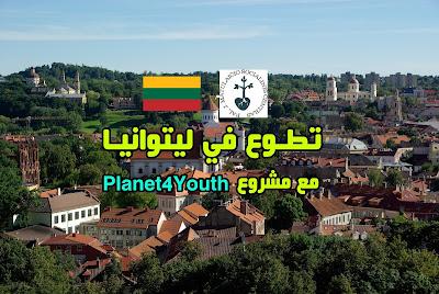 فرصة تطوع مع مشروع Planet4Youth في ليتوانيا بشمال أوروبا