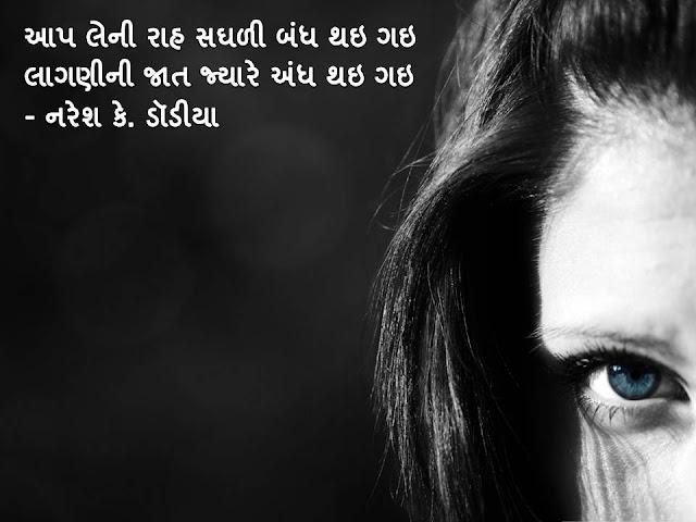 आप लेनी राह सघळी बंध थइ गइ  Sher By Naresh K. Dodia