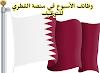 وظائف الأسبوع في منصة القطري للتوظيف  بتاريخ 10 يوليو 2020