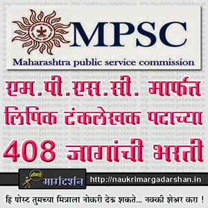 mpsc vacancy, mpsc clerk vacancy, mpsc clerk typist recruitment 2017, clerk vacancy, maharashtra public service commission recruitment
