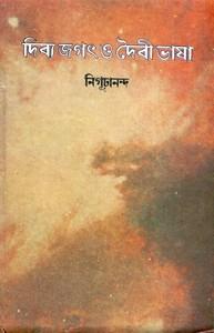 Divya Jagat O Daibi Bhasha by Nigurananda