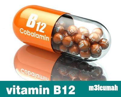 فيتامين B12 وأهميته للجسم