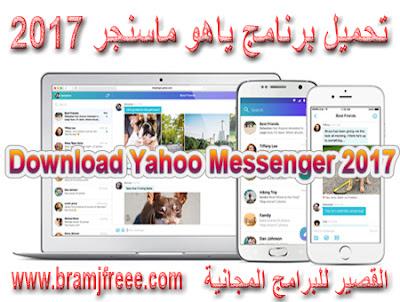 ياهو 2017 Yahoo%2BMessenger%2B2017