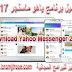 تحميل برنامج ياهو ماسنجر 2017 - Download Yahoo Messenger 2017 كامل