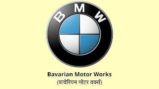 Full-Form of BMW (English & Hindi)